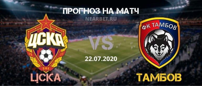 ЦСКА — Тамбов: прогноз и ставка на матч