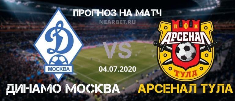 Динамо Москва — Арсенал Тула: прогноз и ставка на матч