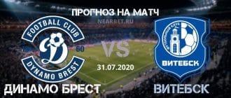 Динамо Брест — Витебск: прогноз и ставка на матч