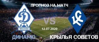 Динамо Москва — Крылья Советов: прогноз и ставка на матч