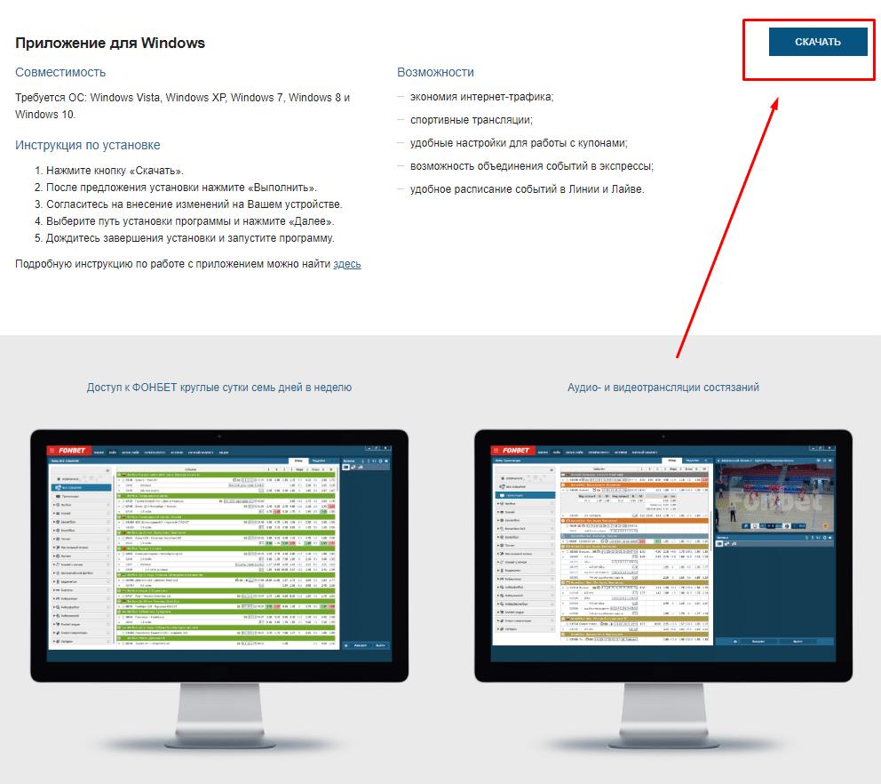 приложение для фонбет для компьютера
