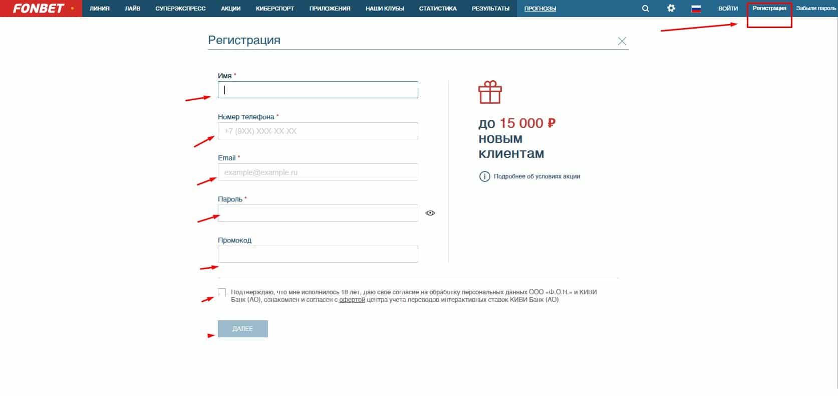 Букмекерская контора фонбет обзор сайта fonbet