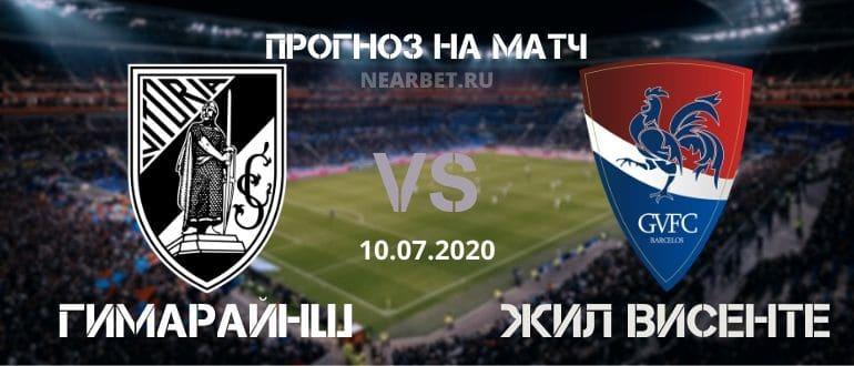 Гимарайнш — Жил Висенте: прогноз и ставка на матч
