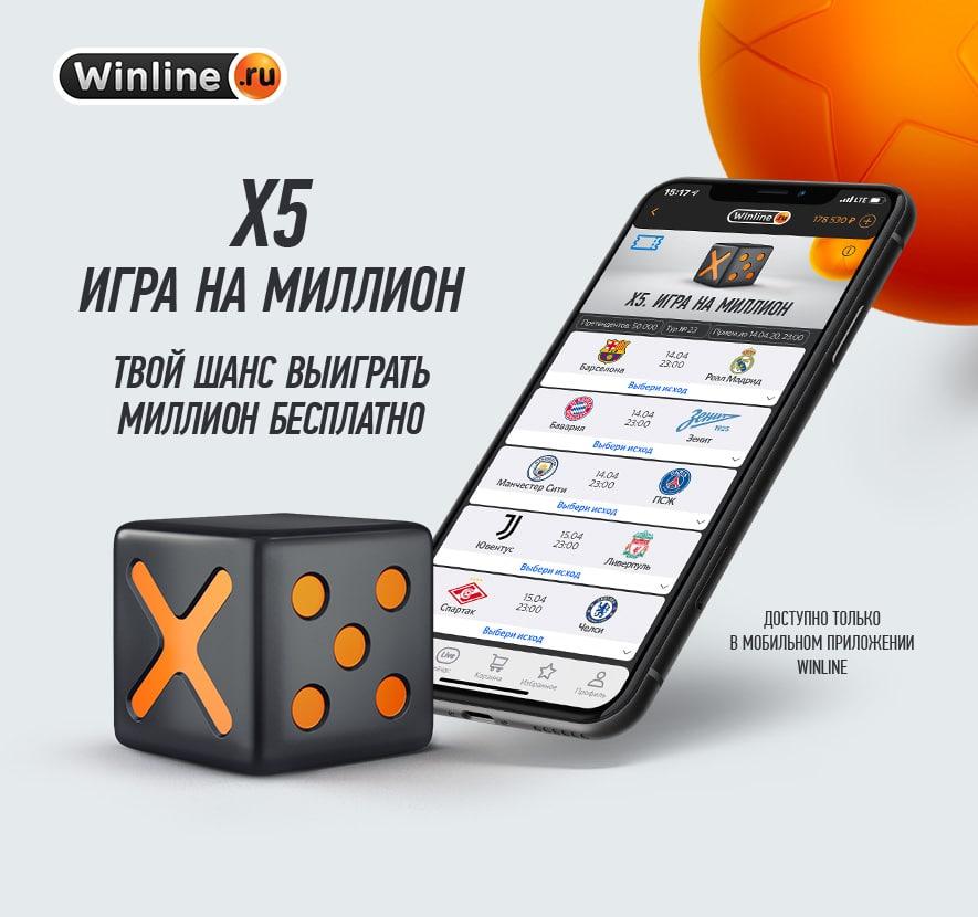 X5 Игра на миллион выиграй миллион от Winline