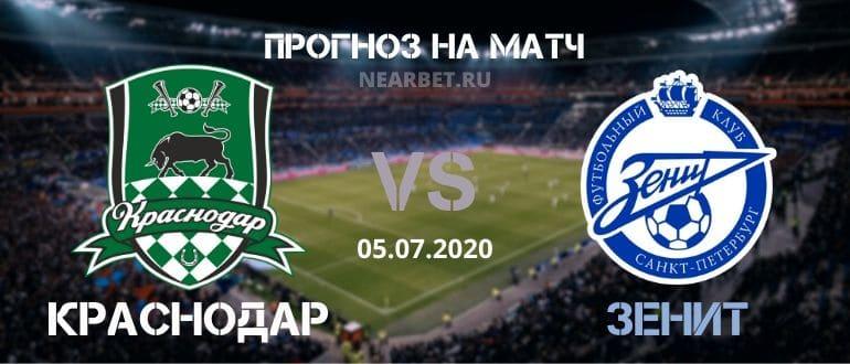 Краснодар — Зенит: прогноз и ставка на матч