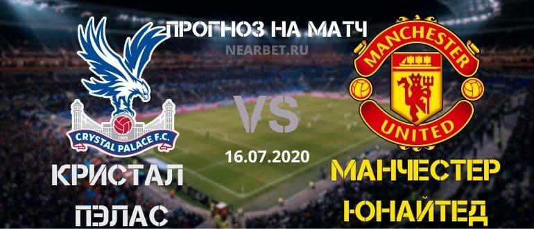 Кристал Пэлас — Манчестер Юнайтед: прогноз и ставка на матч