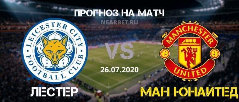 Лестер — Манчестер Юнайтед: прогноз и ставка на матч