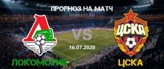 Локомотив Москва — ЦСКА: прогноз и ставка на матч