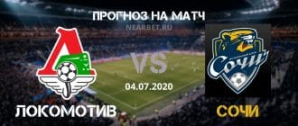 Локомотив Москва — Сочи: прогноз и ставка на матч