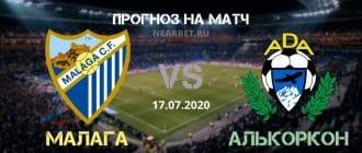 Малага — Алькоркон: прогноз и ставка на матч
