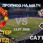 Манчестер Юнайтед — Саутгемптон: прогноз и ставка на матч