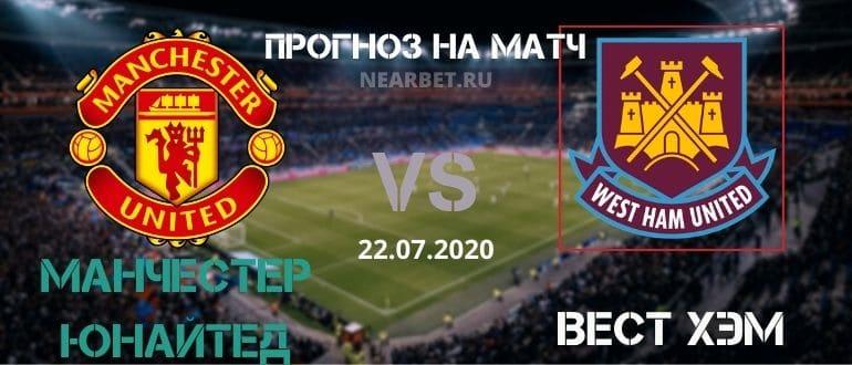 Манчестер Юнайтед — Вест Хэм: прогноз и ставка на матч