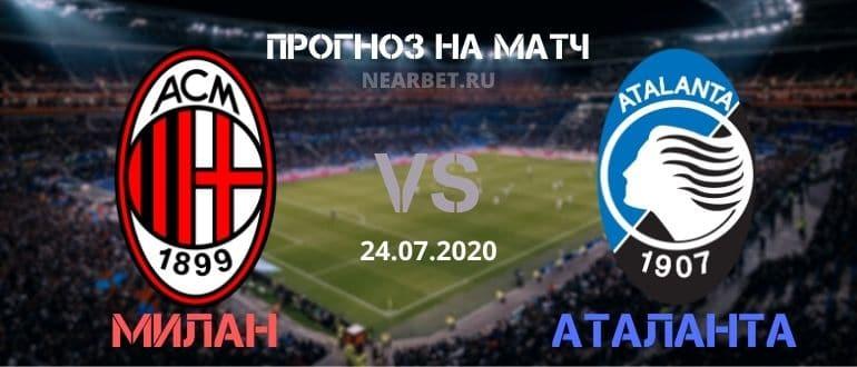 Милан — Аталанта: прогноз и ставка на матч