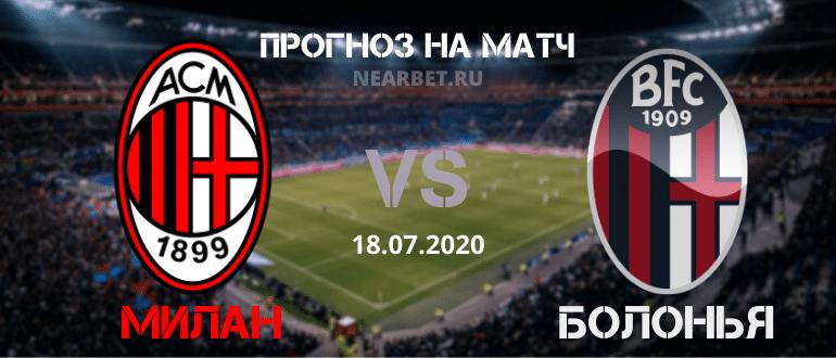 Милан — Болонья: прогноз и ставка на матч