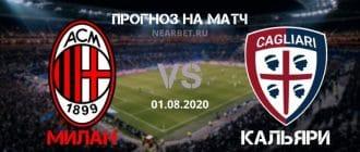 Милан — Кальяри: прогноз и ставка на матч