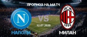 Наполи — Милан: прогноз и ставка на матч