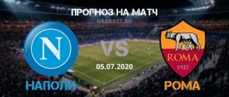 Наполи — Рома: прогноз и ставка на матч