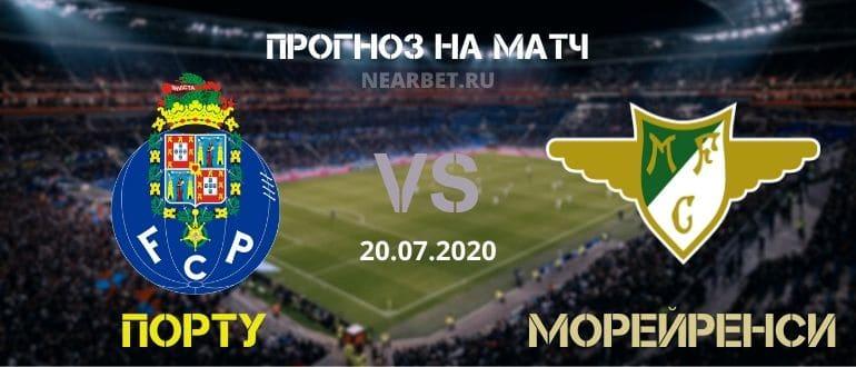Порту — Морейренси: прогноз и ставка на матч