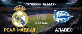 Реал Мадрид — Алавес: прогноз и ставка на матч