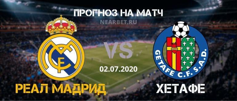 Реал Мадрид — Хетафе: прогноз и ставка на матч