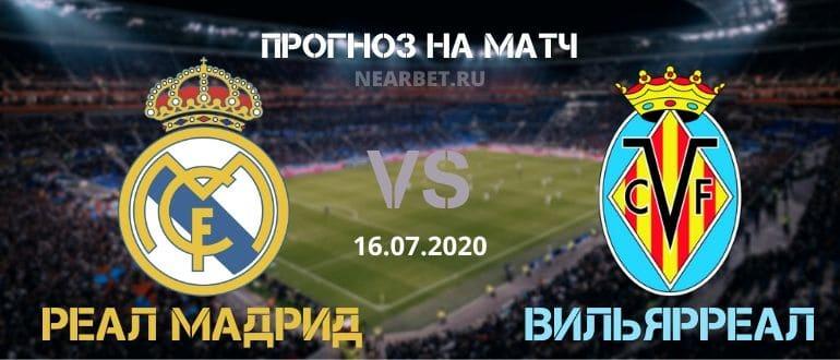 Реал Мадрид — Вильярреал: прогноз и ставка на матч