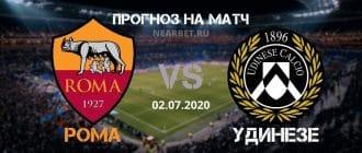 Рома — Удинезе: прогноз и ставка на матч
