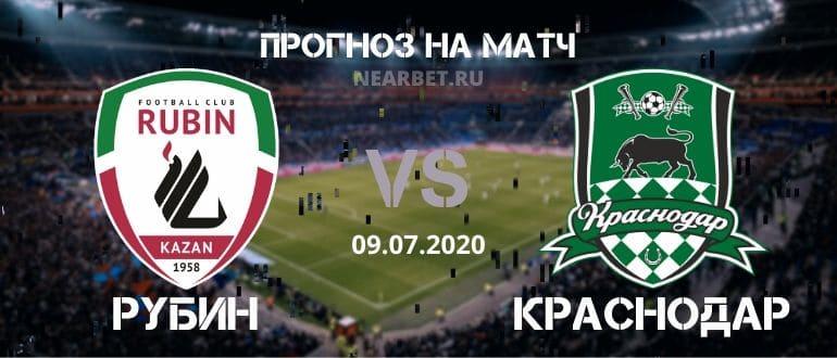Рубин — Краснодар: прогноз и ставка на матч
