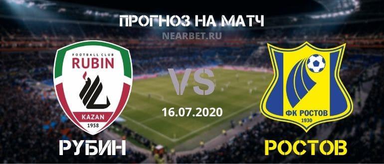 Рубин — Ростов: прогноз и ставка на матч