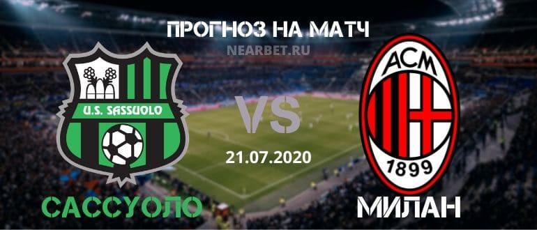 Сассуоло — Милан: прогноз и ставка на матч