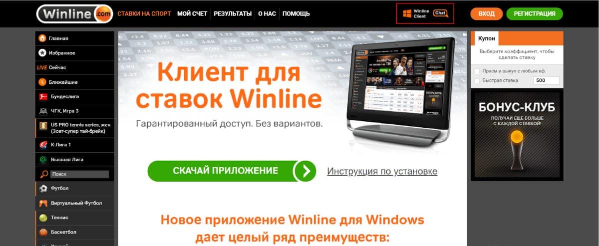 Винлайн скачать на компьютер