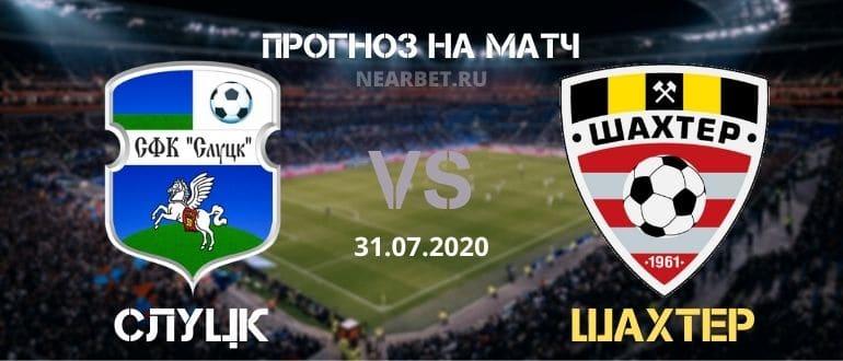 Слуцк — Шахтер Солигорск: прогноз и ставка на матч