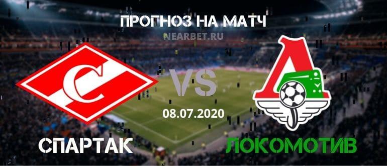 Спартак Москва — Локомотив Москва: прогноз и ставка на матч