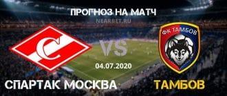 Спартак Москва — Тамбов: прогноз и ставка на матч