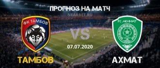 Тамбов — Ахмат: прогноз и ставка на матч