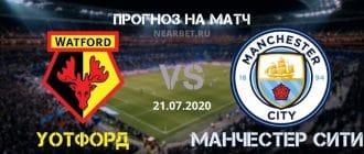Уотфорд — Манчестер Сити: прогноз и ставка на матч