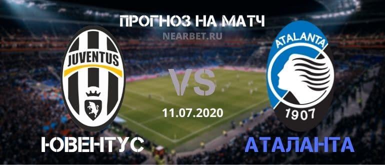 Ювентус — Аталанта: прогноз и ставка на матч