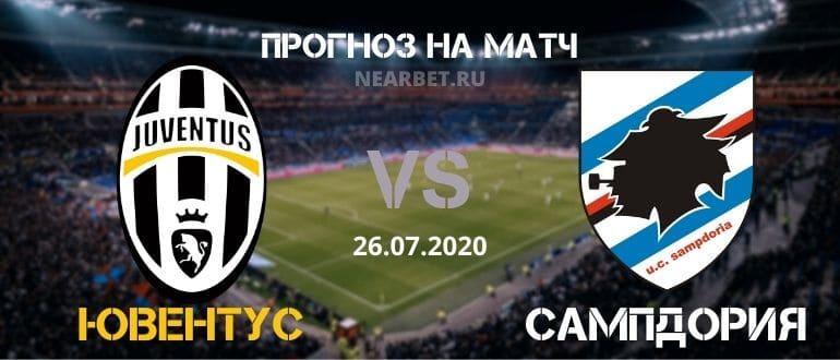 Ювентус — Сампдория: прогноз и ставка на матч