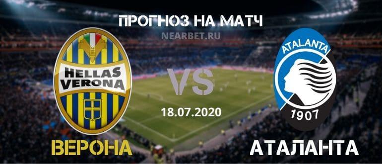 Верона — Аталанта: прогноз и ставка на матч