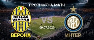 Верона — Интер: прогноз и ставка на матч