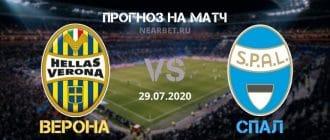 Верона — СПАЛ: прогноз и ставка на матч