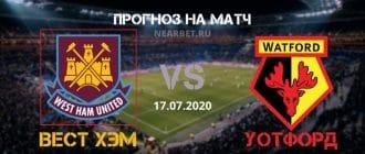 Вест Хэм — Уотфорд: прогноз и ставка на матч