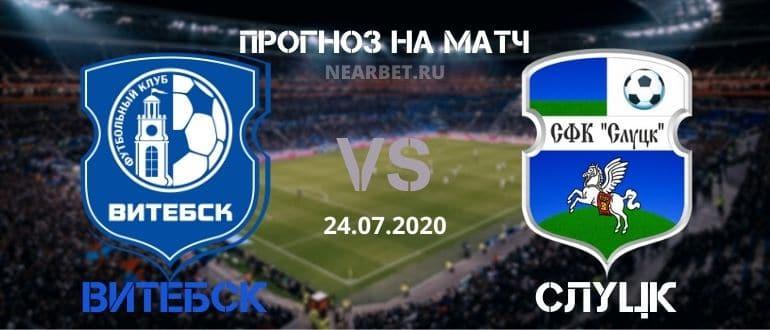 Витебск — Слуцк: прогноз и ставка на матч