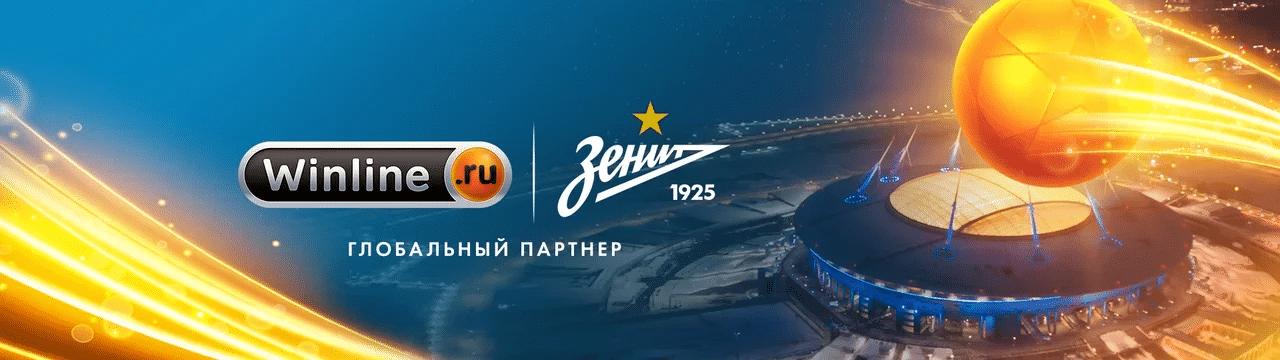 Коллаборация Winline и ФК Зенит