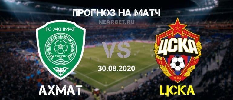 Ахмат – ЦСКА: прогноз и ставка на матч