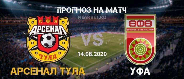 Арсенал Тула – Уфа: прогноз и ставка на матч