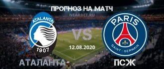 Аталанта — ПСЖ: прогноз и ставка на матч