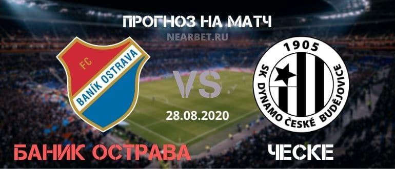 Баник Острава – Ческе-Будеёвице: прогноз и ставка на матч