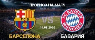 Барселона — Бавария: прогноз и ставка на матч