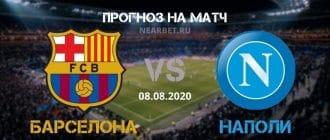 Барселона — Наполи: прогноз и ставка на матч