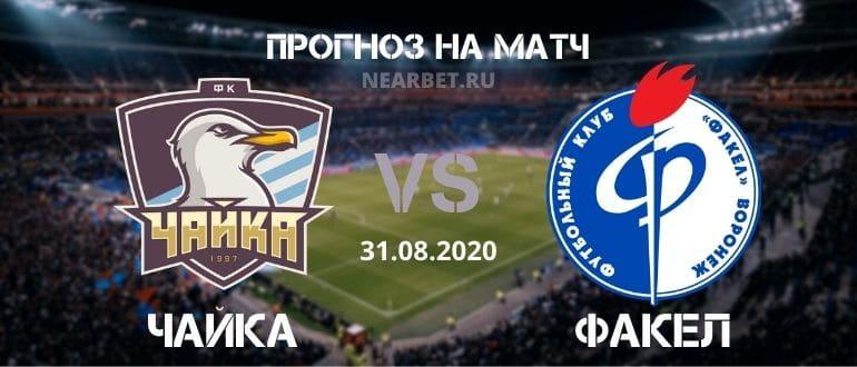 Балтика – Акрон Тольятти: прогноз и ставка на матч